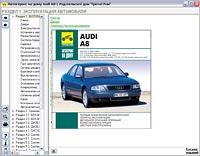 Руководство Audi A8 Ремонт Эксплуатация