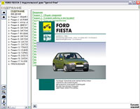 скачать ford focus c-max с 2003 руководство по ремонту