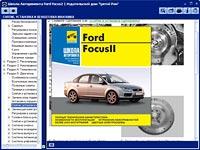 ford c-max 2006 руководство по ремонту скачать