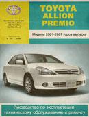 Автолитература, книги по ремонту автомобилей - Купить ...