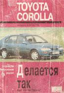 скачать руководство toyota celica 1993-1999